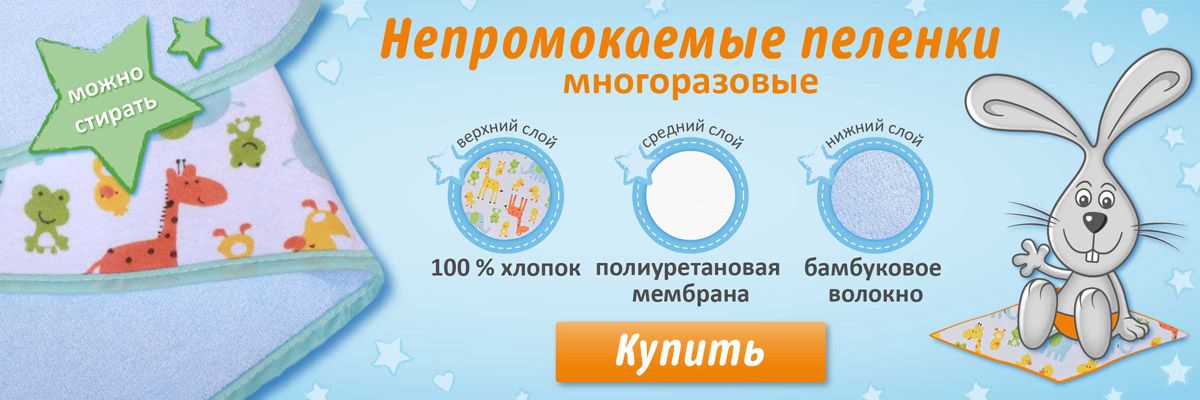7502d201490 Интернет-магазин многоразовых подгузников